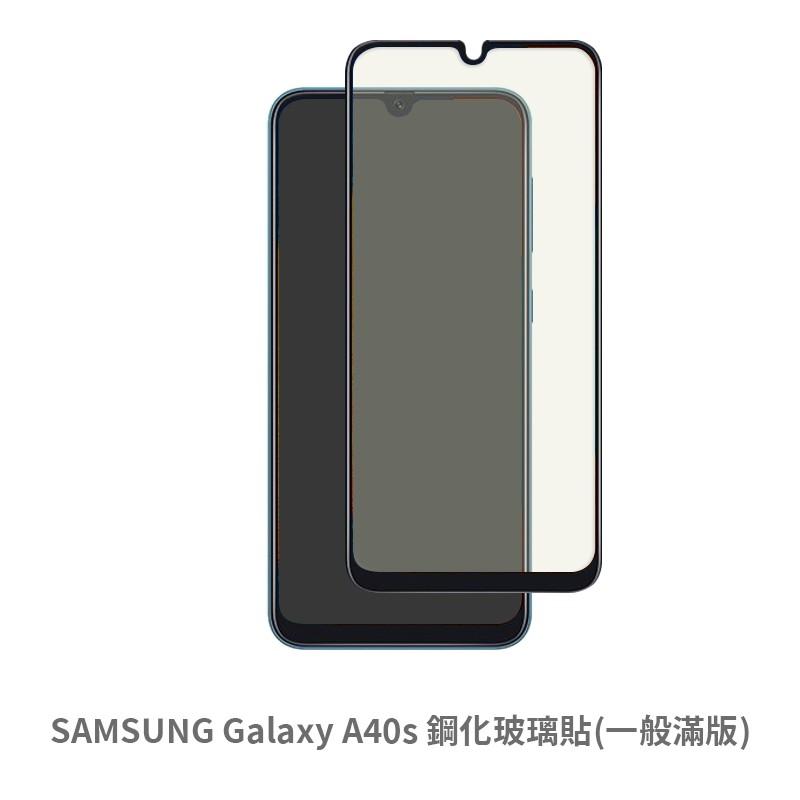 SAMSUNG Galaxy A40s 黑邊 滿版 保護貼 玻璃貼 抗防爆 鋼化玻璃膜 螢幕保護貼SM-A305