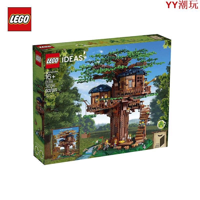YY潮玩 樂高 樹屋櫻花21318房子別墅積木 成年高難度巨大型女拼裝 玩具 LEGO LEGO樂高