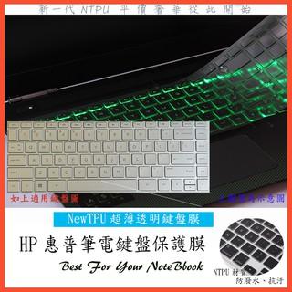 TPU材質 HP Pavilion 14s-cf1006TX 14s-cf1007TX 14吋 鍵盤膜 鍵盤保護膜 苗栗縣