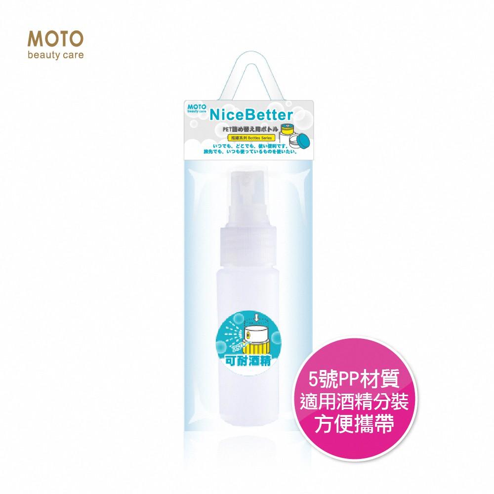 MOTO耐酒精噴霧瓶PP-50ml 30ml噴壓瓶 分裝噴瓶 空瓶 含噴頭 裝酒精 次氯酸水 稀釋漂白水 乾洗手 霧狀