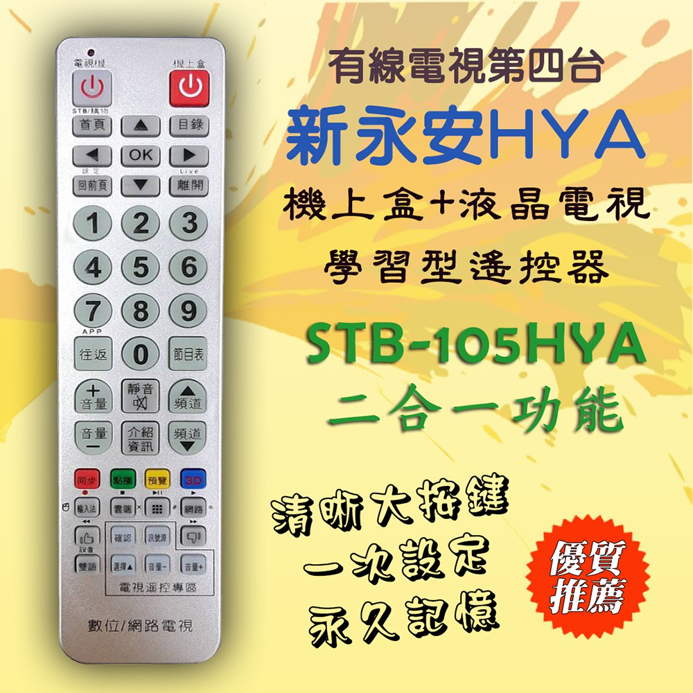 STB-105HYA 台南 新永安專用 第四台 遙控器 數位機上盒 液晶電視 二合一功能 學習型 購買前請看支援表