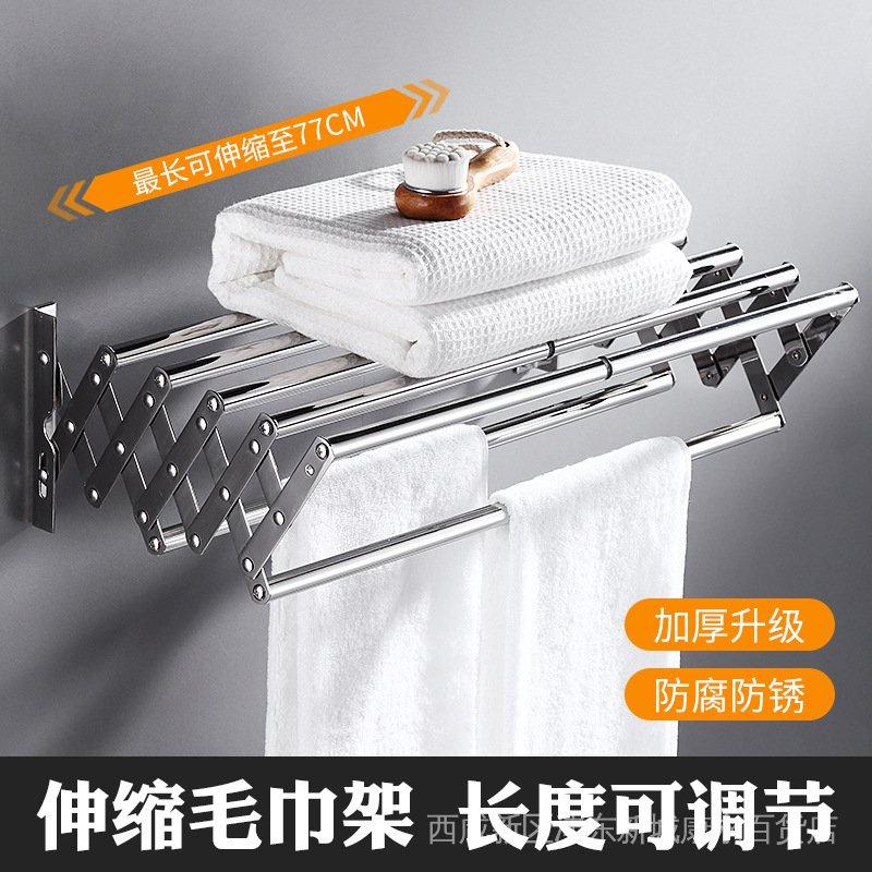 304不鏽鋼浴巾架浴室毛巾架可摺疊衛生間置物架五金吊飾工廠直銷