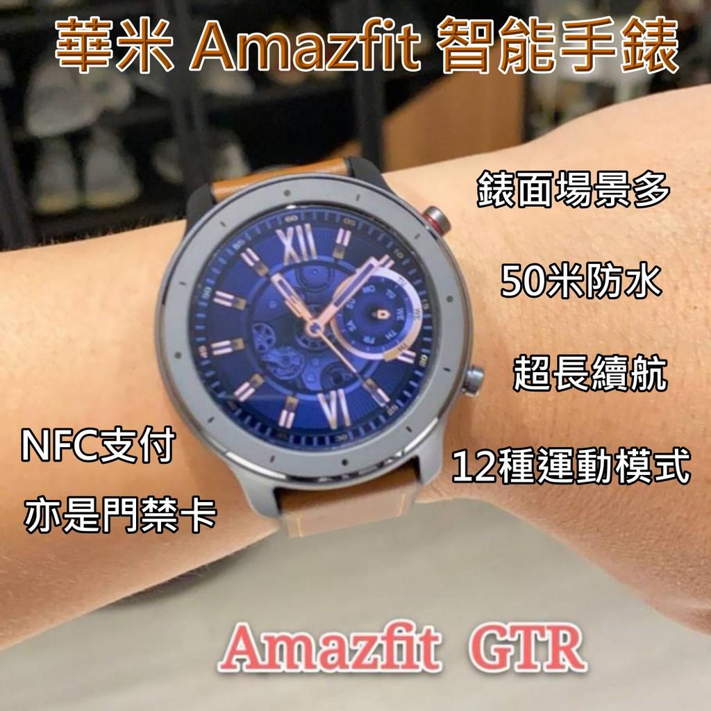 華米 Amazfit GTR 智慧手錶 47MM 智能手錶 智慧手環 手錶 手環 50米防水 戶外運動 游泳 計步器