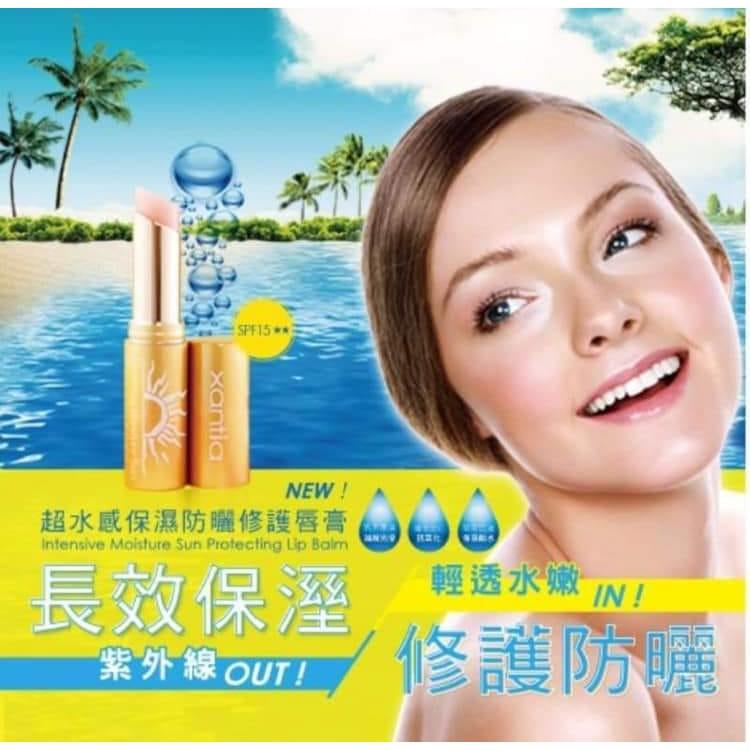 Xantia超水感保濕防曬修護唇膏