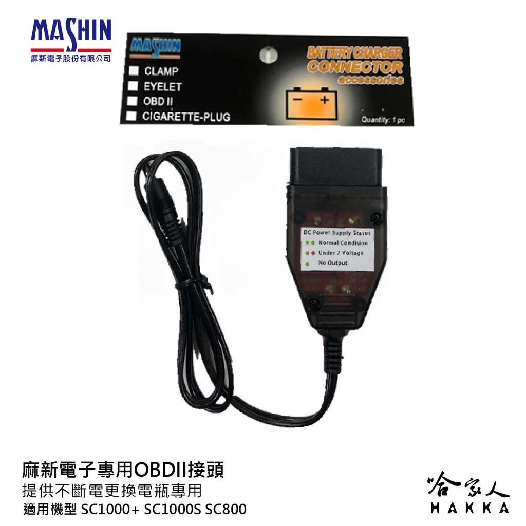 麻新電子 OBD II 不斷電更換電瓶 SC800 SC1000s SC1000+ OBDII 專用配件 哈家人