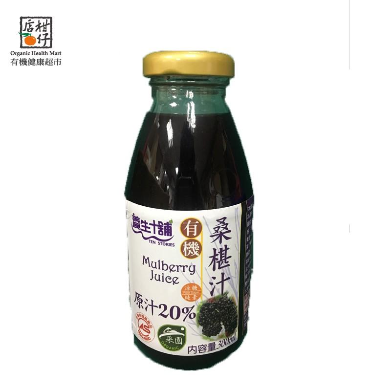 有機桑椹汁(冰糖)300ml/瓶