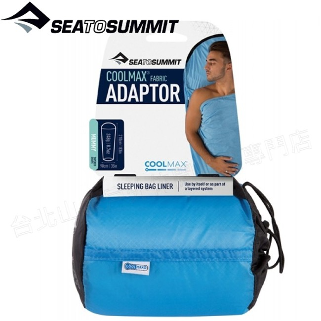 Sea to Summit CoolMax Adaptor Liner 涼爽型恆溫睡袋內套 水藍 STSACMAXAQ