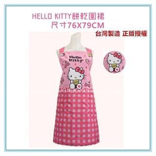 三寶家飾~餅乾HELLO KITTY圍裙台灣製 三麗鷗圍裙 ,二口袋圍裙圍廚房圍裙咖啡廳圍裙 餐飲圍裙新北市