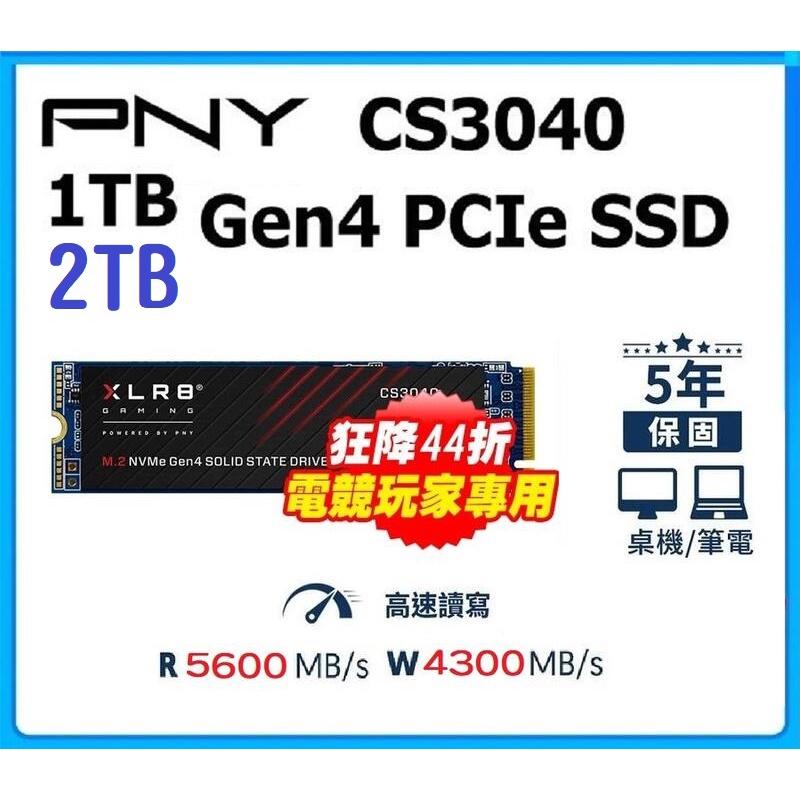 【全新現貨】PNY XLR8 CS3040 2TB M.2 2280 PCIe Gen4x4 SSD 固態硬碟 1TB