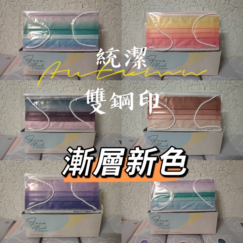 現貨不用等<統潔>醫用醫療口罩😷MD雙鋼印🎃基本款/漸層款🌈台灣製造🇹🇼獨立包裝30/盒👏
