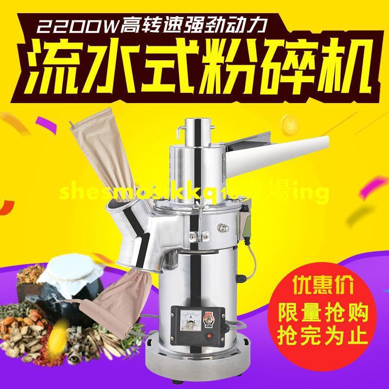 台灣現貨金本流水式粉碎機商用磨粉機超細研磨機三七打粉機中藥材粉碎機器