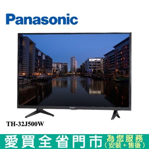 Panasonic國際32吋LED液晶電視TH-32J500W含配送+安裝【愛買】