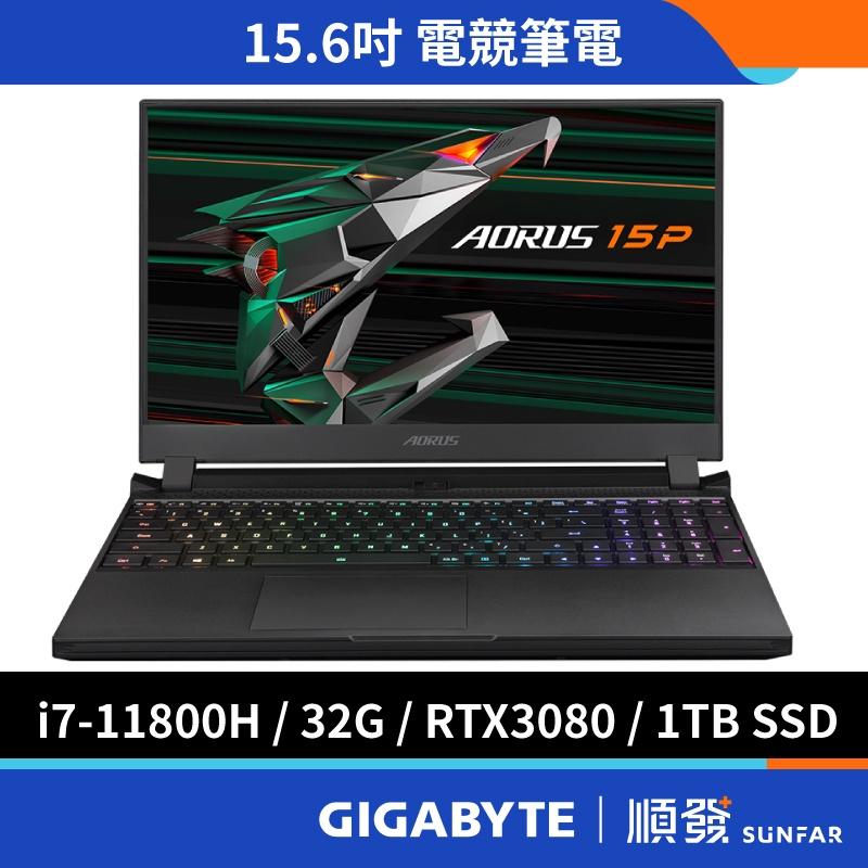 GIGABYTE 技嘉 AORUS 15P YD 15.6吋 電競筆電 11代I7/RTX3080/32G/1TB
