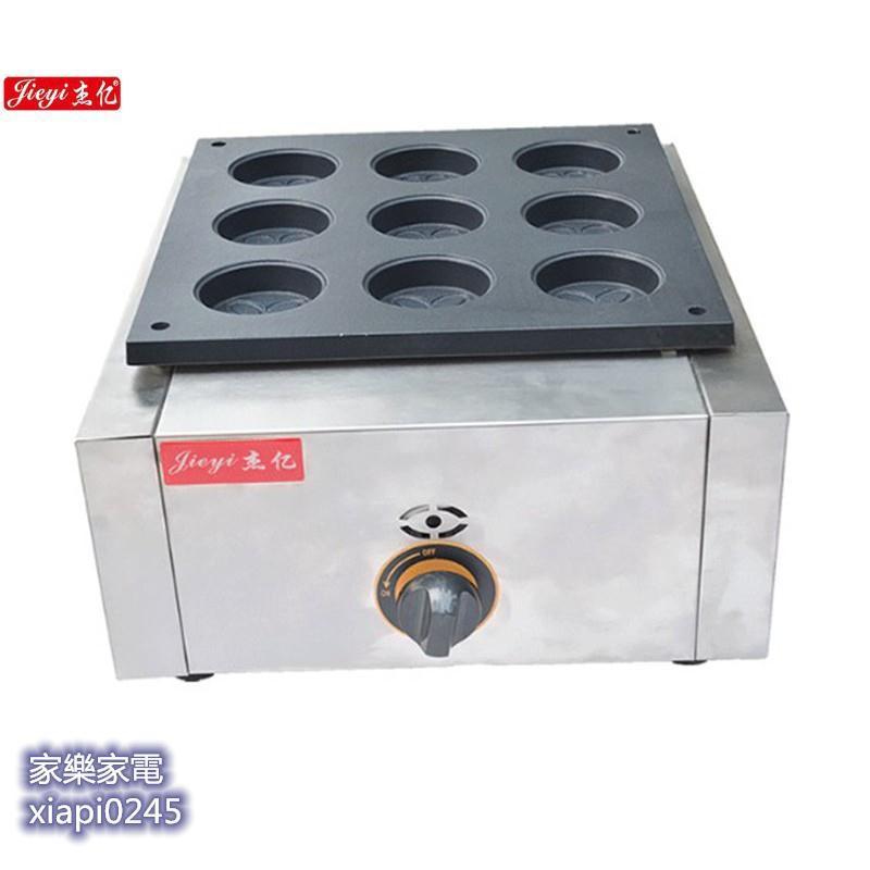 【家樂】杰億9孔燃氣花紋紅豆餅機 燃氣電熱紅豆餅機 FY-9B.R車輪餅機