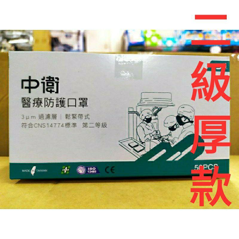 中衛醫療防護口罩有CSD鋼印第二等級