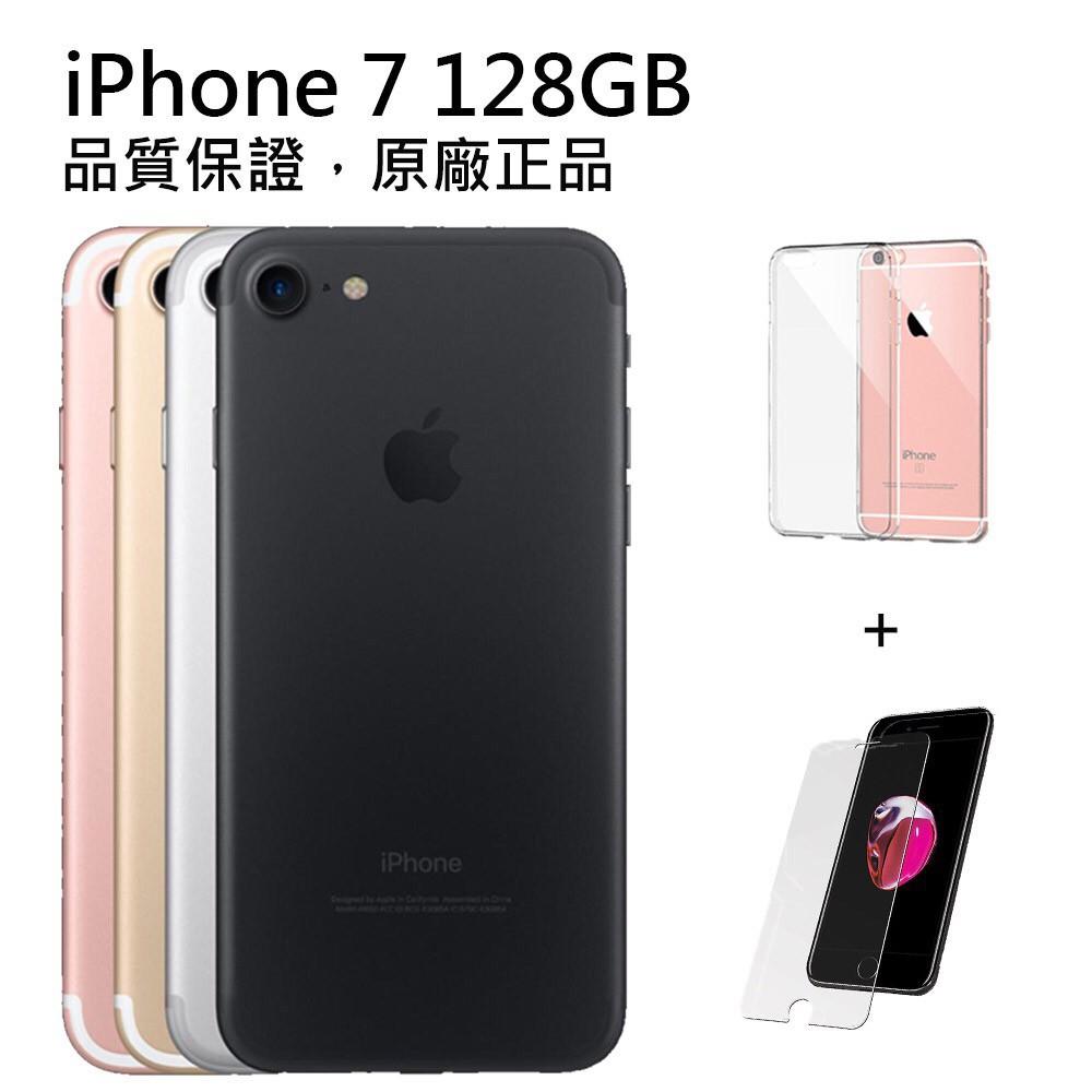 *最殺小舖* 近全新 無傷  iphone7 128g 玫瑰金  紅色 霧黑 無傷 二手機 另有7plus 8plus