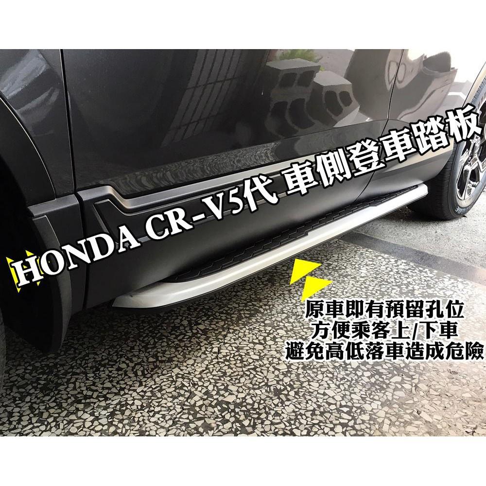 阿勇的店汽車配件 2019年 5代 CR-V CRV 原廠型側踏 CRV5代 CRV5.5代 專用車側踏板 登車輔助踏板