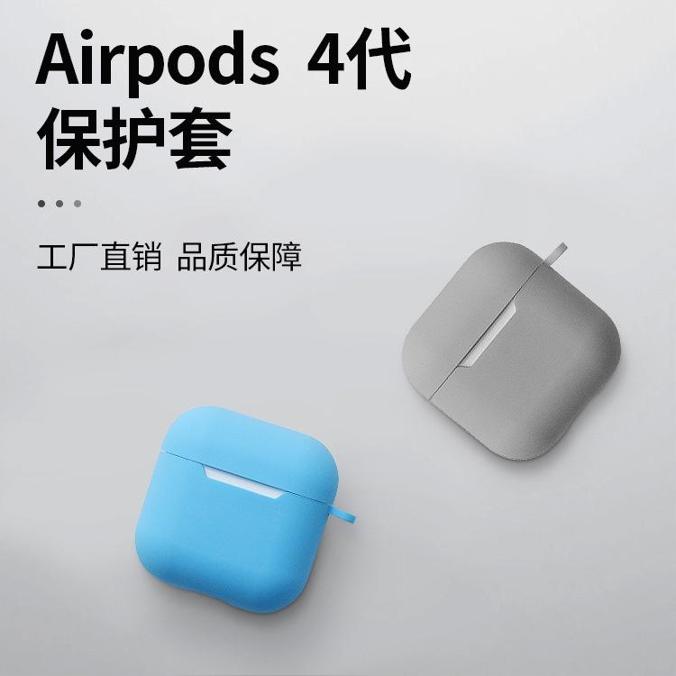 適用於華強北pro蘋果4代airpods1/2代保護套mini藍牙耳機套矽膠殼
