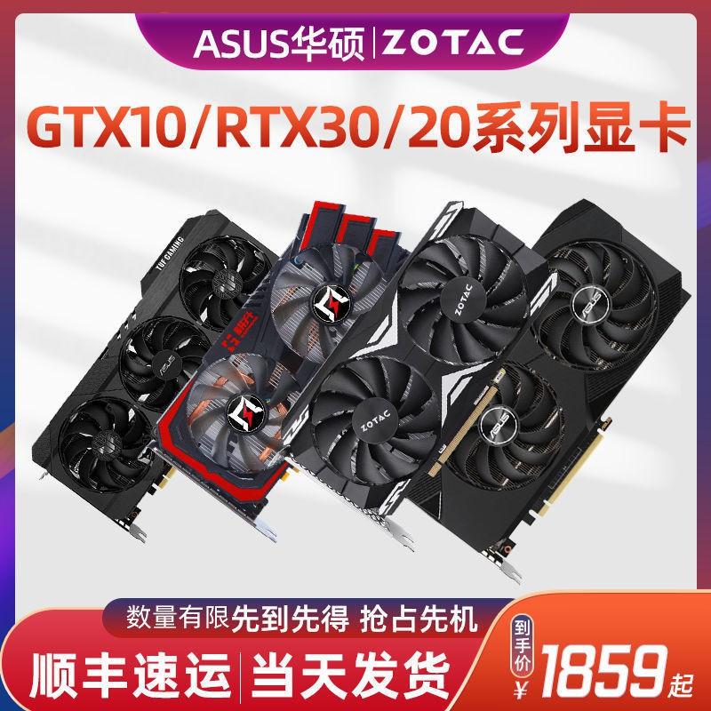 【現貨】華碩RTX3060 2060/1660 1650耕升RTX杰瑞的小店