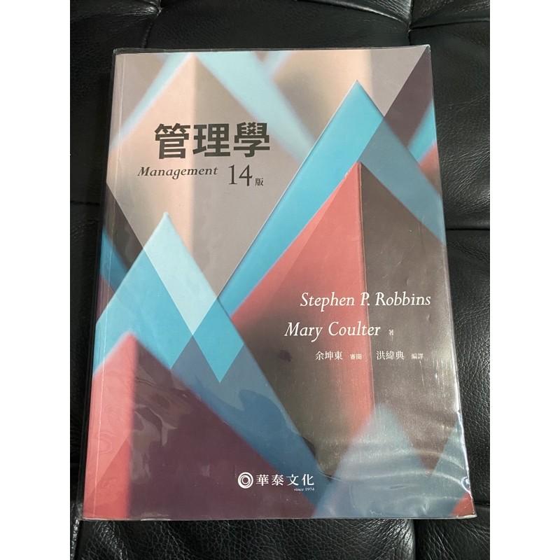 大學用書 管理學14版 華泰文化