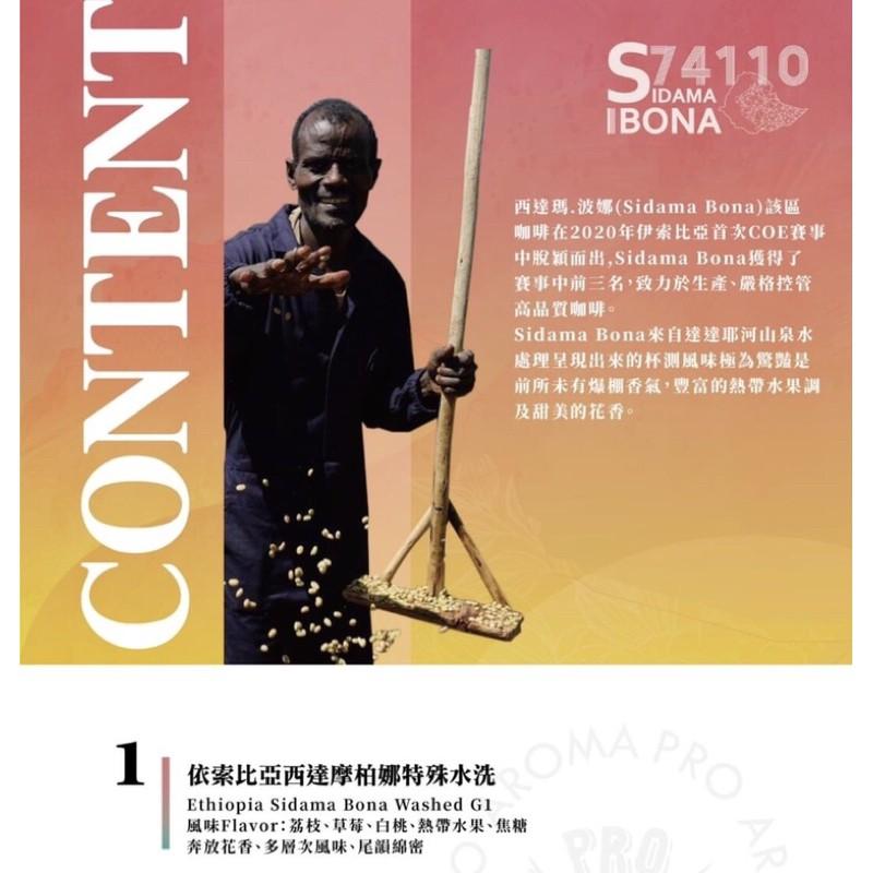 衣索比亞 西達摩柏娜74110(水)半磅400元