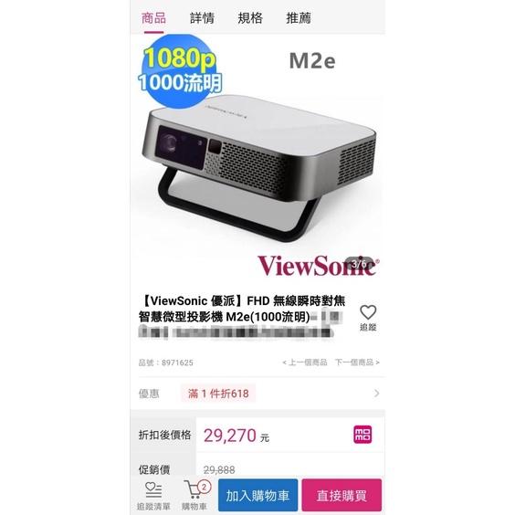 【ViewSonic 優派】FHD 無線瞬時對焦智慧微型投影機 M2e(1000流明)