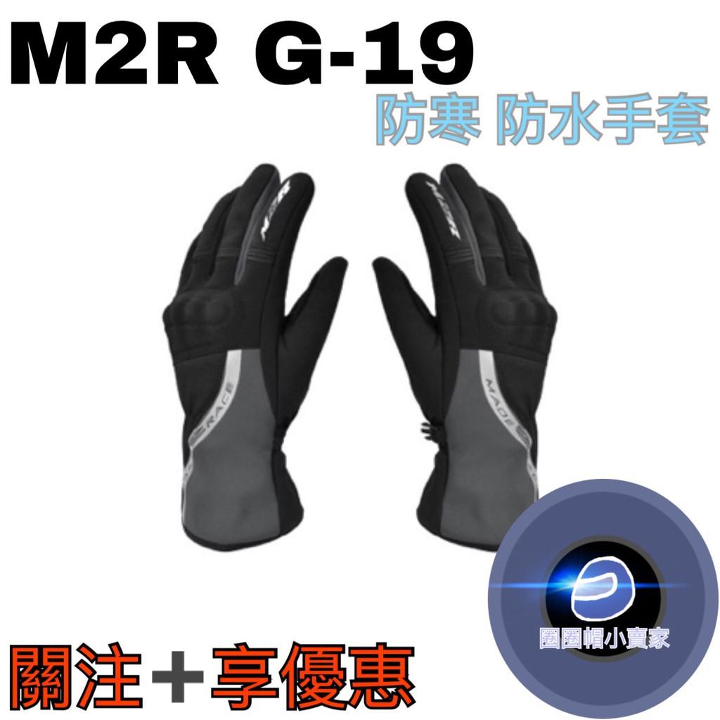 《關注➕享優惠》⊙圈圈帽⊙M2R G-19 手套-黑 潛水布 透氣 防風 防寒 保暖鎖溫 觸控 隱藏式護塊  防水手套