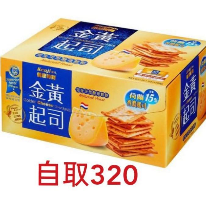 好市多代購~Kenji健司 健康時刻 金黃起司/奶油胚芽餅乾5枚*45包(1280公克)/盒