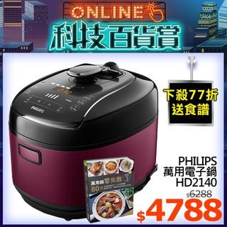 【飛利浦 PHILIPS】智慧萬用電子鍋(HD2140/ 51)-PC代購 臺北市