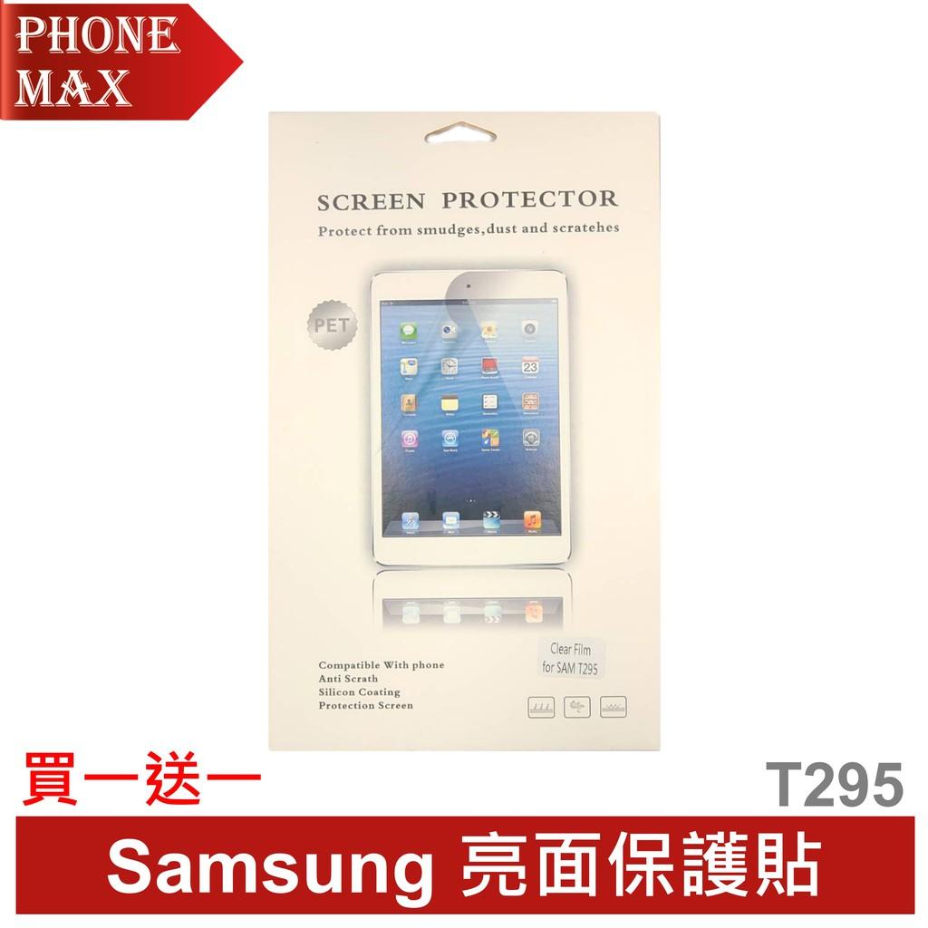 Samsung Galaxy Tab A8 (2019) LTE 亮面保護貼 T295 買一送一