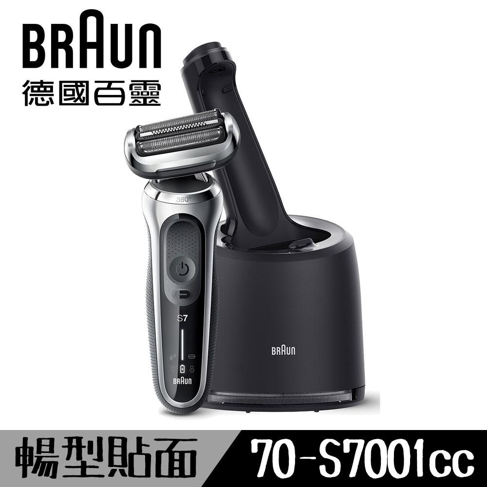【德國百靈 BRAUN】7系列暢型貼面電鬍刀 70-S7001cc