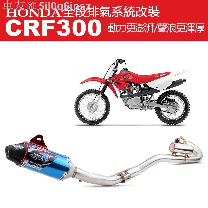 【改裝必選】適合honda CRF300 CRF150越野競技全段排氣管套裝