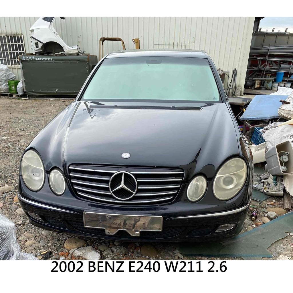 零件車 2002 BENZ E240 W211 2.6 拆賣 JL金亮汽車商行 中古零件材料 引擎 電腦 變速箱 總成