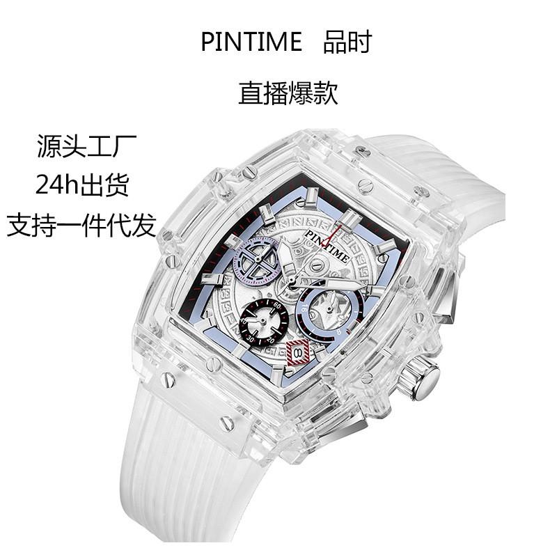 PINTIME/品時直播新款跨境外貿男士手錶多功能透明手錶男支持代發
