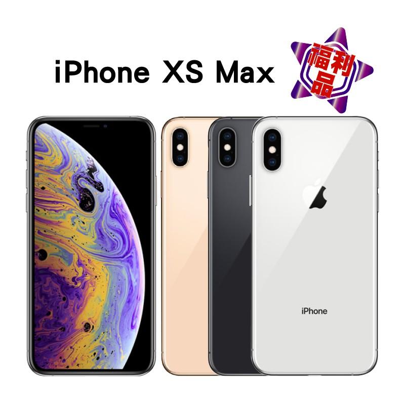 APPLE IPHONE XS MAX 256GB 外觀近全新_贈玻保+保護套【福利品】