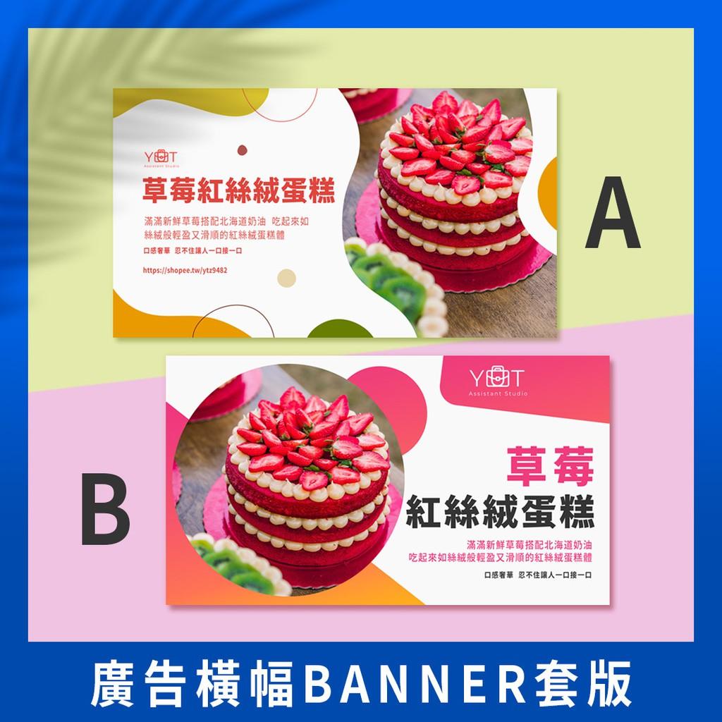 廣告橫幅BANNER 套版-粉嫩款|美編小幫手|廣告素材後製