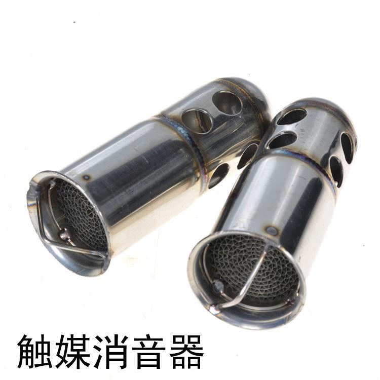 改裝排氣管消音器 消音塞 51mm口徑 消音塞回壓芯靜音 觸媒消音塞