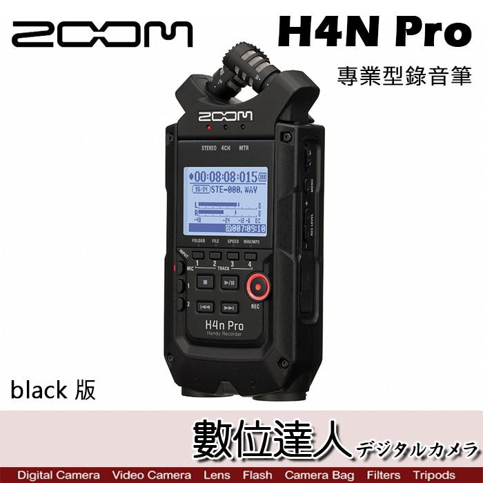 ZOOM 公司貨 H4N pro 專業型錄音筆 black 版 PCM數位錄音機 H4Npro 手持型 數位達人