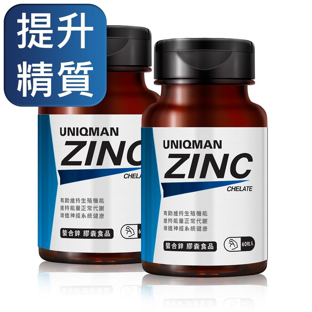 UNIQMAN 螯合鋅 素食膠囊 (60粒/瓶)2瓶組 官方旗艦店