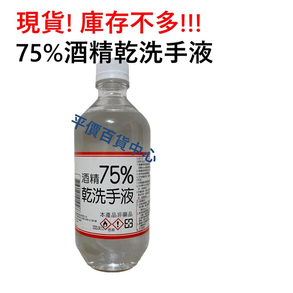 庫存不多!《快速出貨》[現貨]食用級75%酒精乾洗手500ml/通過MSDS酒檢測、濃度證明、殺菌測試報告/防疫抗菌