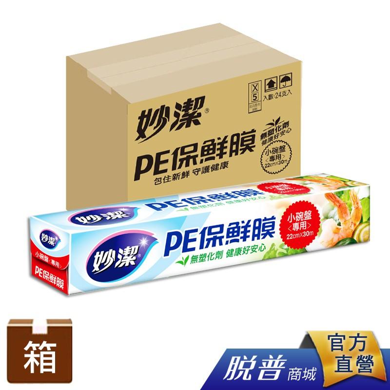箱購-妙潔 PE保鮮膜小碗盤專用-(24入/箱)