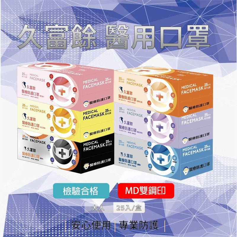 台灣現貨 公司貨六色 久富餘醫療口罩 醫用口罩 三層醫用口罩 單片包裝 一盒25入