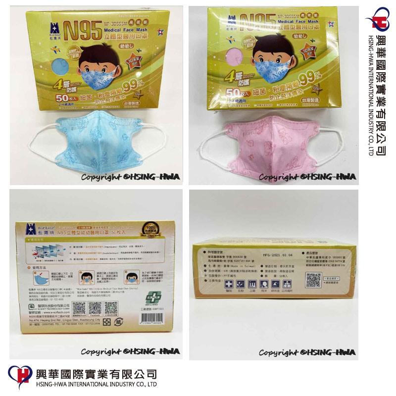 現貨!藍鷹牌 幼幼3D立體N95醫用四層 舒適細繩 口罩