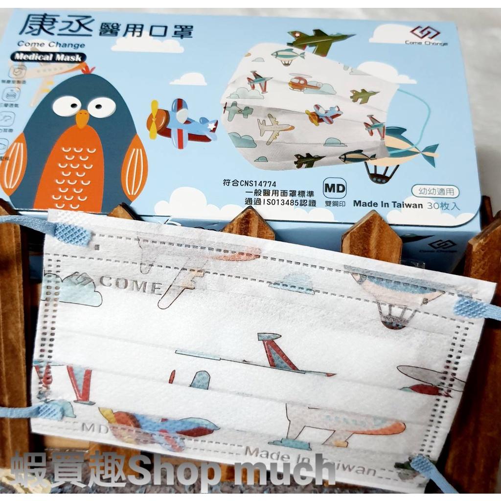 💯台灣製(MD鋼印)現貨 康丞-飛機 幼幼醫用平面口罩(30入/盒)