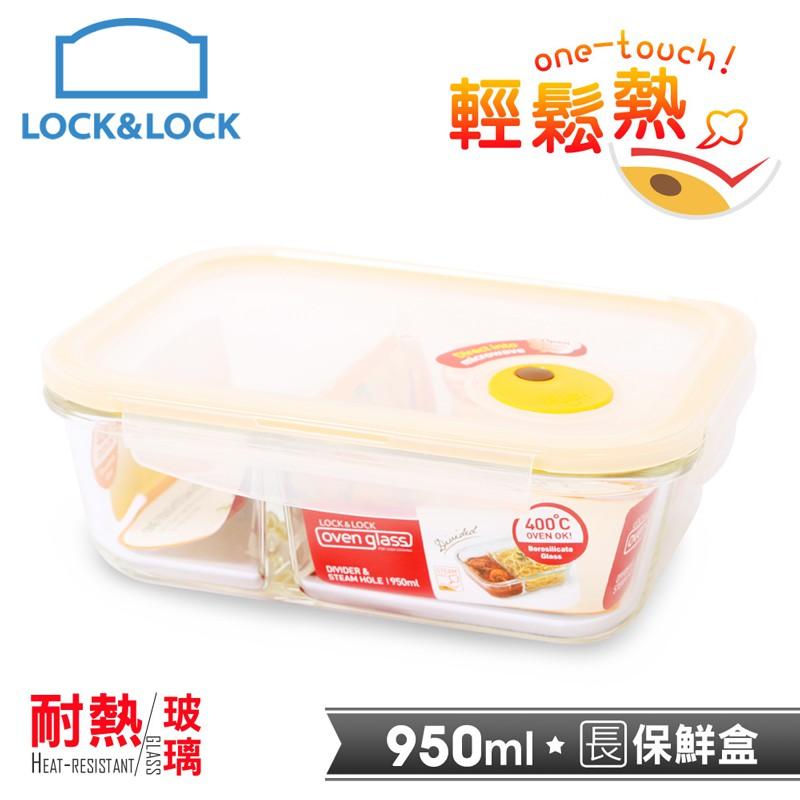 【樂扣樂扣】輕鬆熱耐熱分隔玻璃保鮮盒/長方形950ML(LLG445DST)