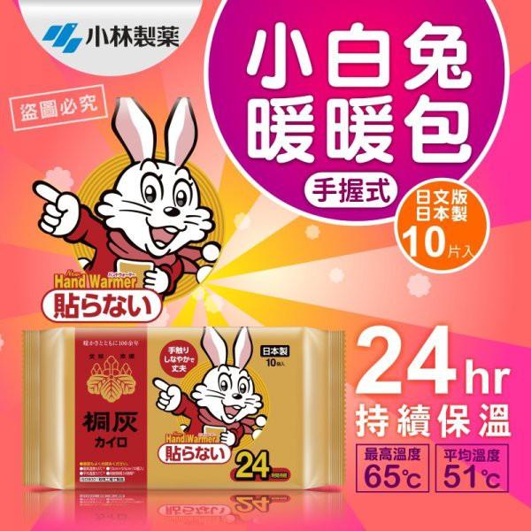 💯現貨 附發票🔜 小林製藥 24小時 小白兔 手握式 暖暖包 10片入 日文版 禦寒 發熱 🌳 綠光森林 🌳