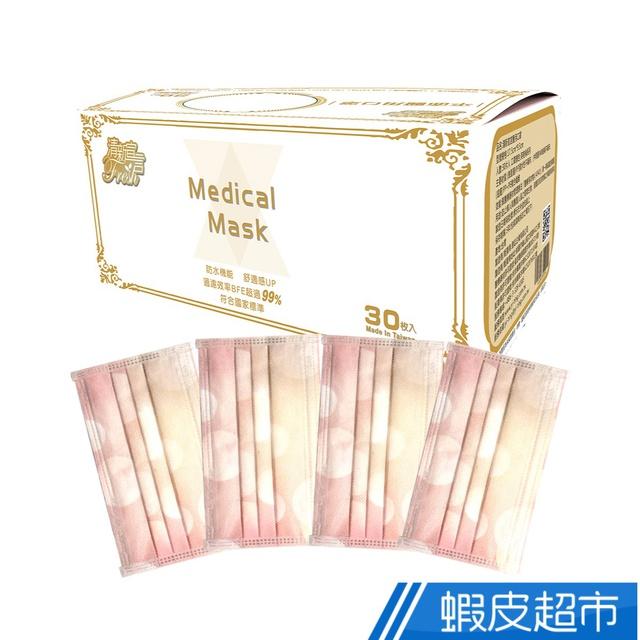 清新宣言 醫用口罩 醫療口罩 粉紅泡泡 30入/盒 蝦皮24h