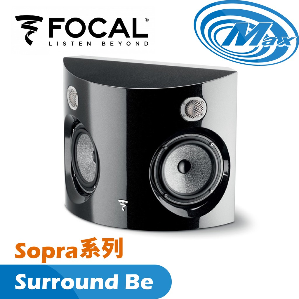 FOCAL | Sopra Surround Be | Surround Sopra 系列 環繞 喇叭【法國品牌】