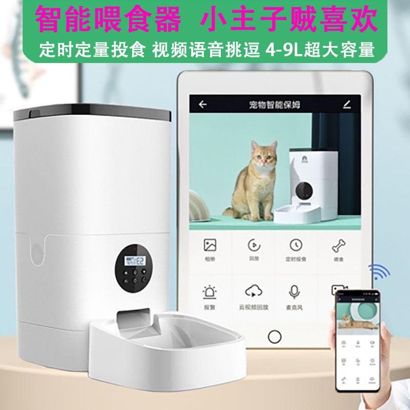 【現貨】寵物自動喂食器貓咪狗狗定時定量投食機智能自動貓狗糧食盆大容量