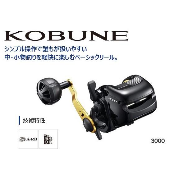 SHIMANO 船釣鼓式捲線器 KOBUNE 3000